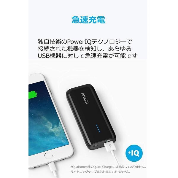 モバイルバッテリー Anker Astro E1 5200mAh 超コンパクト 軽量 モバイルバッテリー 急速充電可能 【PowerIQ搭載】( ホワイト・ブラック) Ah mAh|ankerdirect|04
