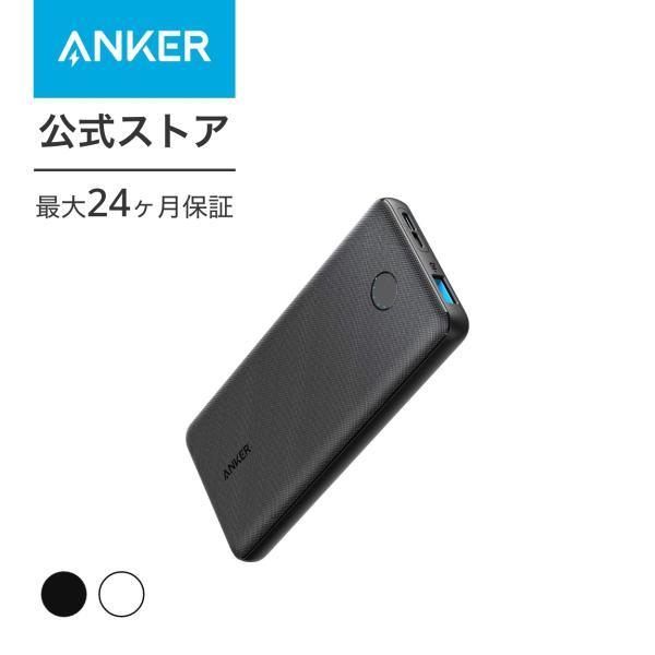 モバイルバッテリー Anker PowerCore Slim 10000mAh 大容量 薄型   PSE認証済  PowerIQ