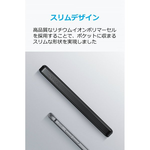 Anker PowerCore II Slim 10000 大容量 モバイルバッテリー PSE認証済 10000mAh Quick Charge入出力 iPhone Android各種対応|ankerdirect|05