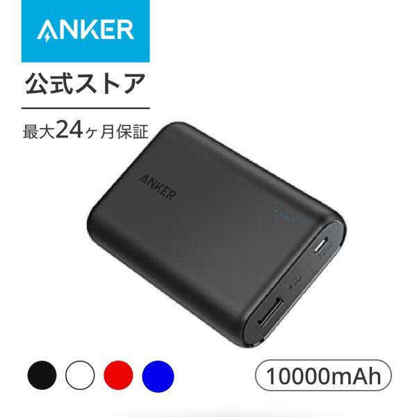 モバイルバッテリー Anker PowerCore 10000  10000mAh 最小最軽量 大容量  PSE認証済 PowerIQ搭載 iPhone&Android対応