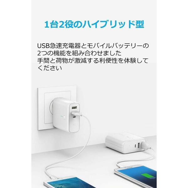 モバイルバッテリー Anker PowerCore Fusion 5000 Anker正規販売店 5000mAh USB急速充電器 PowerIQ搭載 折畳式プラグ搭載 iPhone iPad Android各種対応|ankerdirect|02