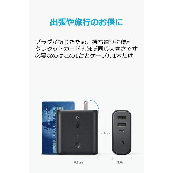 モバイルバッテリー Anker PowerCore Fusion 5000 Anker正規販売店 5000mAh USB急速充電器 PowerIQ搭載 折畳式プラグ搭載 iPhone iPad Android各種対応|ankerdirect|04