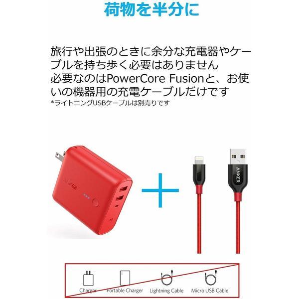 モバイルバッテリー Anker PowerCore Fusion 5000 Anker正規販売店 5000mAh USB急速充電器 PowerIQ搭載 折畳式プラグ搭載 iPhone iPad Android各種対応|ankerdirect|06