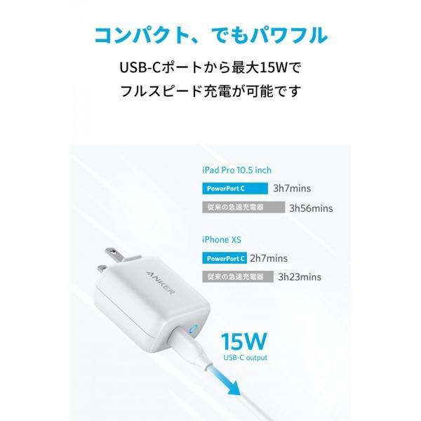 Anker PowerPort C1 USB-C急速充電器15W 1ポート PSE認証済 コンパクトサイズ 折りたたみ式プラグ搭載 ankerdirect 02