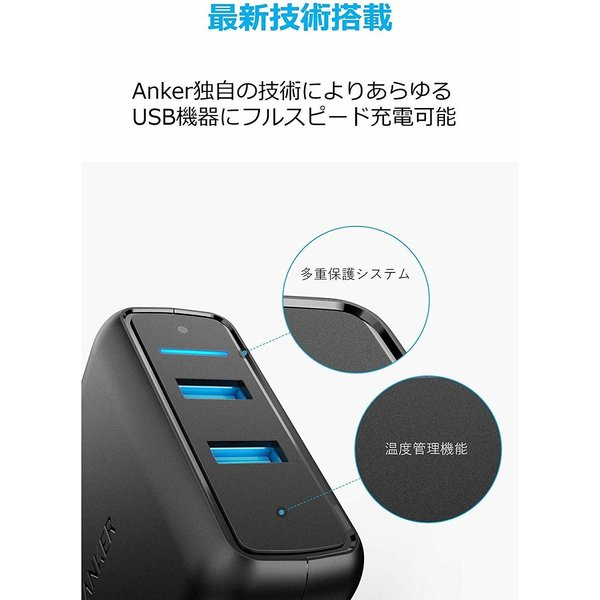 Anker PowerPort Speed 2 USB充電器 2ポート QC3.0搭載 39.5W iPhone Android各種対応|ankerdirect|06