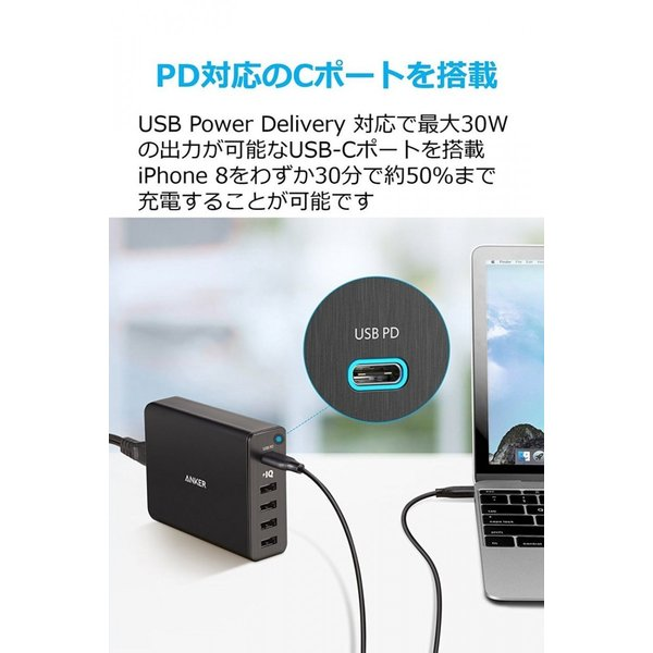 USB充電器 5ポート Anker PowerPort+ 5 USB-C Power Delivery 60W  急速充電 USB-C 新しいMacBook iPhone iPad Android 各種他対応|ankerdirect|05