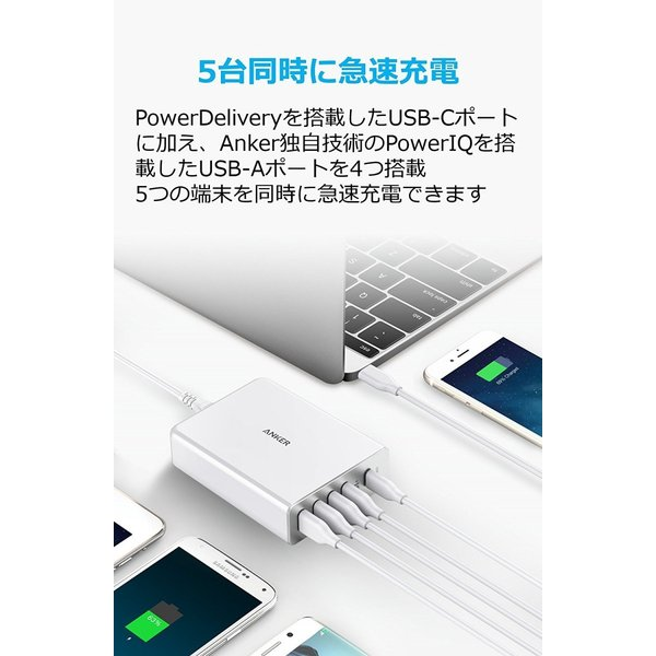 USB充電器 5ポート Anker PowerPort+ 5 USB-C Power Delivery 60W  急速充電 USB-C 新しいMacBook iPhone iPad Android 各種他対応|ankerdirect|08