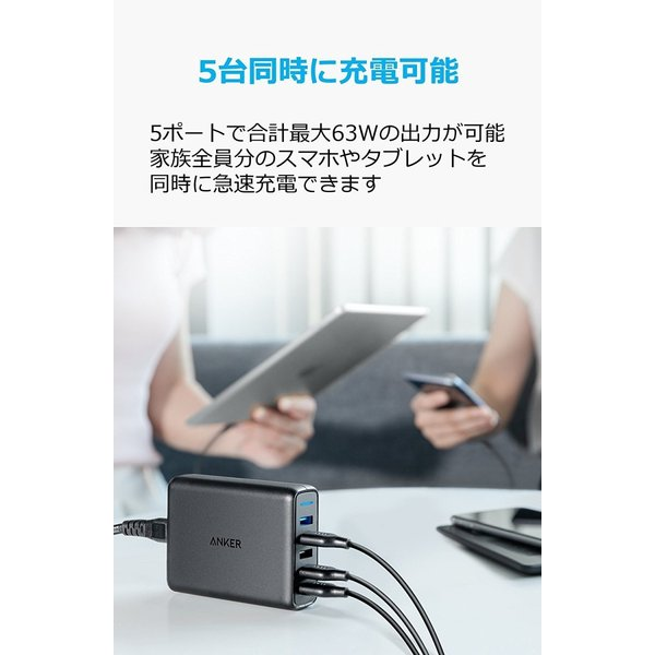 USB充電器 5ポート Anker PowerPort Speed 5 Anker正規販売店 QC3.0 急速充電 搭載 63W  iPhone Android各種対応 海外対応 AC アダプター ankerdirect 04