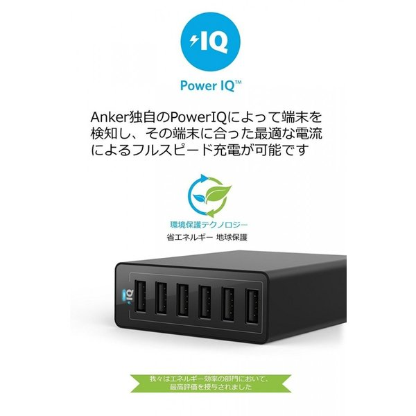 USB充電器 6ポート Anker PowerPort 6 60W  PowerIQ搭載 急速充電 iPhone iPad iPod Xperia Galaxy Nexus 3DS PS Vita ウォークマン他対応|ankerdirect|07
