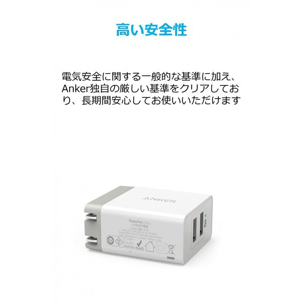 USB充電器 2ポート Anker PowerPort 2 Eco 12W 急速充電 iPhone iPad  MacBook Android 各種対応 折り畳み式プラグ  PowerIQ  VoltageBoost|ankerdirect|04