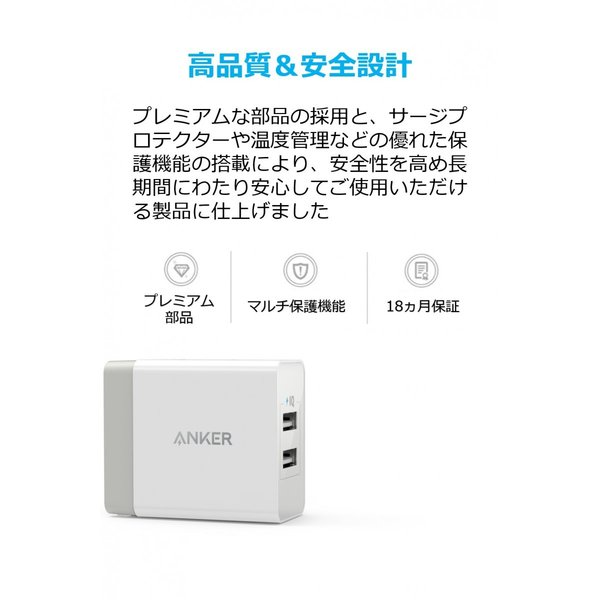 USB充電器 2ポート Anker PowerPort 2 Eco 12W 急速充電 iPhone iPad  MacBook Android 各種対応 折り畳み式プラグ  PowerIQ  VoltageBoost|ankerdirect|06