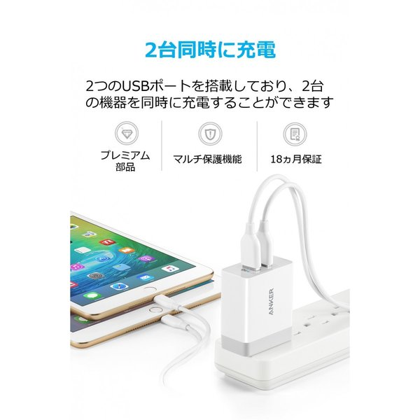 USB充電器 2ポート Anker PowerPort 2 Eco 12W 急速充電 iPhone iPad  MacBook Android 各種対応 折り畳み式プラグ  PowerIQ  VoltageBoost|ankerdirect|07