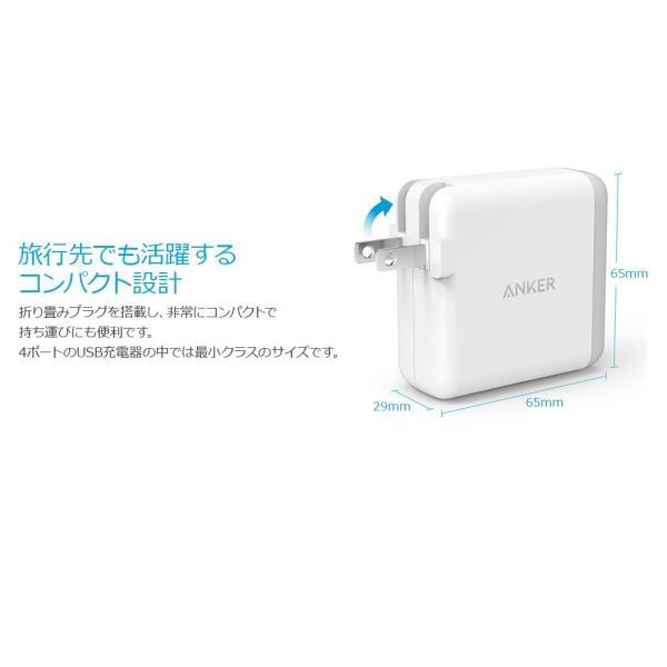 Anker PowerPort 4 USB急速充電器 4ポート 40W AC アダプター 折りたたみ式プラグ PowerIQ Voltage Boost搭載 海外対応|ankerdirect|05