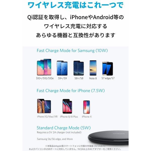 ワイヤレス充電器10W Anker PowerWave 10 Pad 10W急速充電  Qi認証取得 iPhone XS XS Max XR 8  8 Plus Galaxy S9  S9+  S8  S8+ その他Qi対応機種各種対応|ankerdirect|02