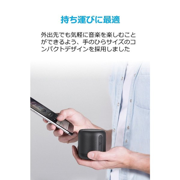 Bluetoothスピーカー Anker SoundCore mini コンパクト 15時間連続再生 内蔵マイク搭載 micro SDカード FMラジオ対応|ankerdirect|06