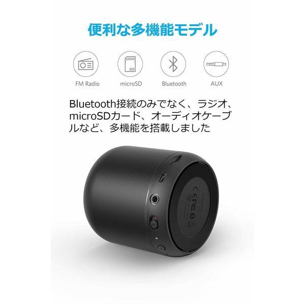 Bluetoothスピーカー Anker SoundCore mini コンパクト 15時間連続再生 内蔵マイク搭載 micro SDカード FMラジオ対応|ankerdirect|07
