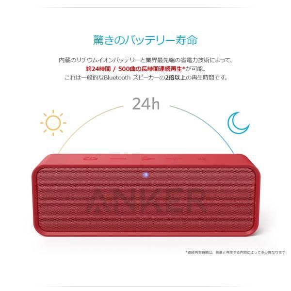 Bluetooth スピーカー Anker SoundCore ポータブル Bluetooth4.2 Anker正規販売店 24時間連続再生可能 デュアルドライバー ワイヤレススピーカー 内蔵マイク搭載|ankerdirect|02