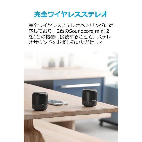 アンカー BluetoothスピーカーSoundcore Mini 2 6W Bluetooth4.2 IPX7防水規格 15時間連続再生 ワイヤレスステレオペアリング コンパクト設計|ankerdirect|04