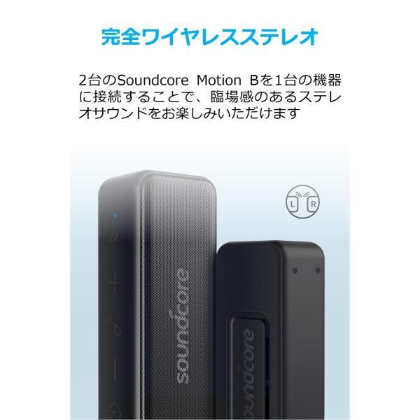 アンカー Bluetooth スピーカー Soundcore Motion B 12W IPX7防水規格 大音量サウンド Bluetooth4.2 12時間連続再生 マイク内蔵|ankerdirect|06
