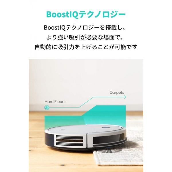 Anker Eufy RoboVac 11S (ロボット掃除機)【BoostIQ搭載/超薄型 / 1300Paの強力吸引 / 静音設計/自動充電/落下防止/衝突防止】(ホワイト)|ankerdirect|05