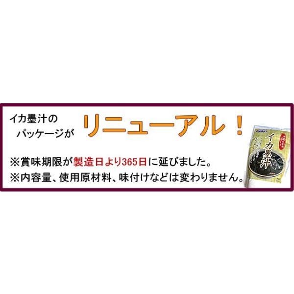 イカスミ汁(イカ墨汁) 500g×3袋セット かつお風味 沖縄料理 4960294700191|anmar-shop|03
