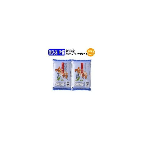 お米 白米 無洗米吟精 新潟産コシヒカリ10kg(5kgx2袋)(令和3年産新米)