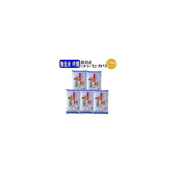 お米 白米 無洗米吟精 新潟産コシヒカリ10kg(2kgx5袋)(令和3年産新米)