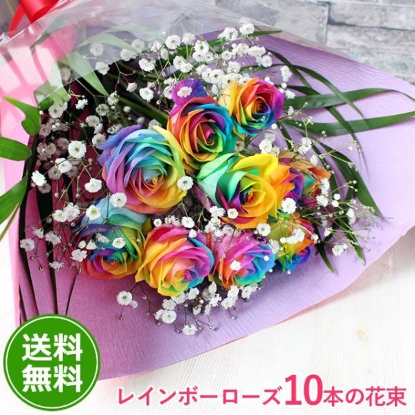 花束 バラ レインボーローズ バラ ギフト 10本の花束 ギフト プレゼント 歓送迎 送別 退職 贈り物 卒業