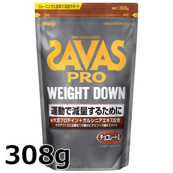 ザバス SAVAS アスリート ウェイトダウン (ソイプロテイン+ガルシニア) チョコレート風味 336g (約16食分) CZ7053