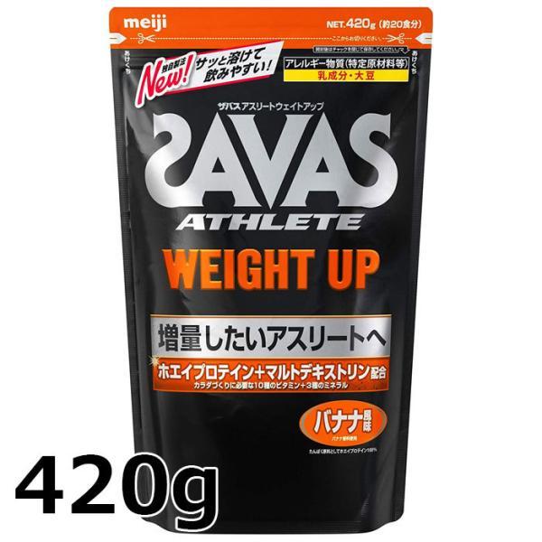 ザバス SAVAS アスリート ウェイトアップ (ホエイプロテイン) バナナ風味 420g (約20食分) CZ7055
