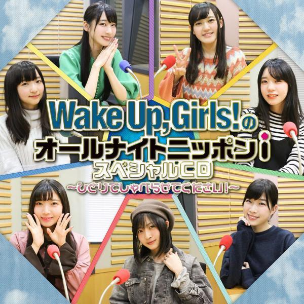 Wake Up, Girls!のオールナイトニッポンi スペシャルCD 〜ひとりでしゃべらせてください!〜|anni