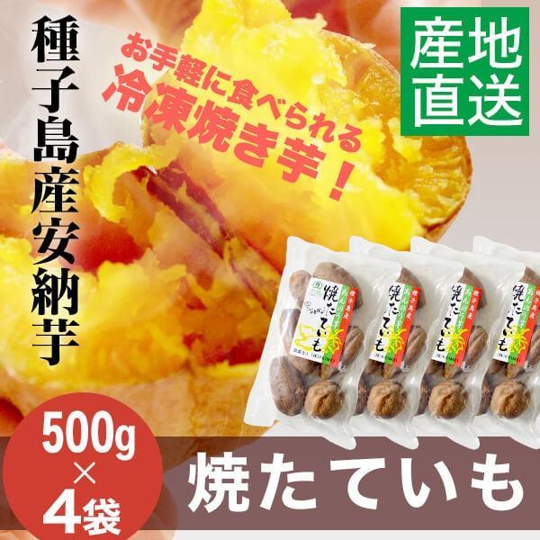焼きたていも(冷凍焼き芋)500g×4袋