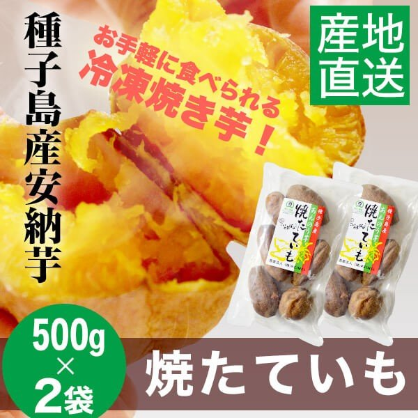 焼きたていも(冷凍焼き芋)500g×2袋