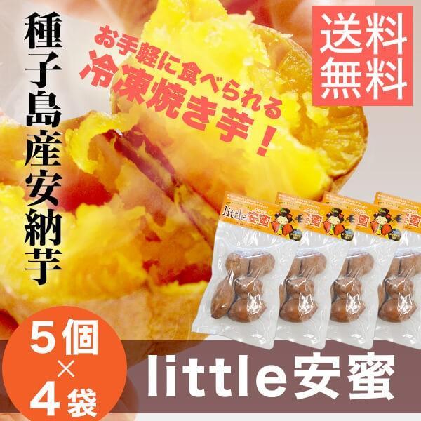 焼き芋little安蜜 5個×4袋
