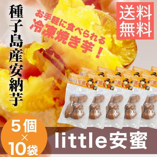 焼き芋little安蜜 5個×10袋