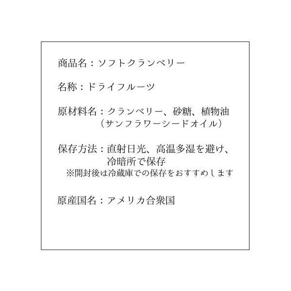 ソフトクランベリー  ドライフルーツ[税込2,500円買いだめパック]|ansans|02