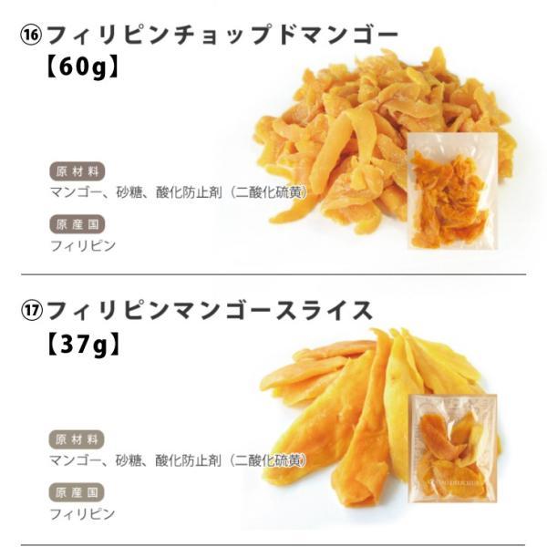 セール ドライフルーツ & ナッツ よりどり4品 1,000円 選べる セット ポイント消化|ansans|13