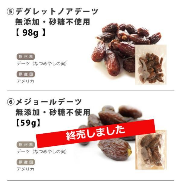 セール ドライフルーツ & ナッツ よりどり4品 1,000円 選べる セット ポイント消化|ansans|07