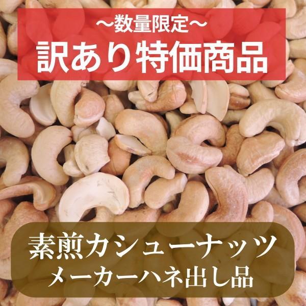 訳ありナッツ  素煎カシューナッツ 1kg|ansans