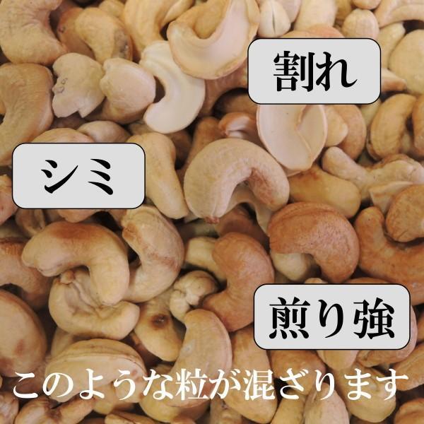 訳ありナッツ  素煎カシューナッツ 1kg|ansans|02