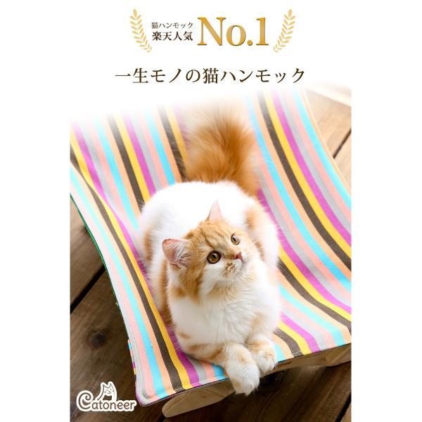 大型猫ハンモック 猫ベッド Catoneer 一生モノの猫ハンモックベッド 猫用ハンモックベット 猫 ベッド  おしゃれ 快適な猫ハンモック   洗える  夏冬|anschluss|05