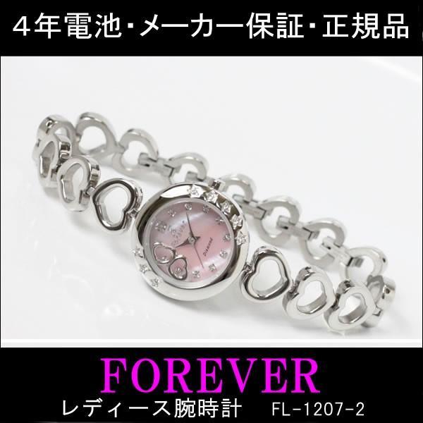 フォーエバー 腕時計 レディース FL1207-2 正規品 ダイヤ付 Forever ウォッチ FOREVER 時計 メーカー保証付