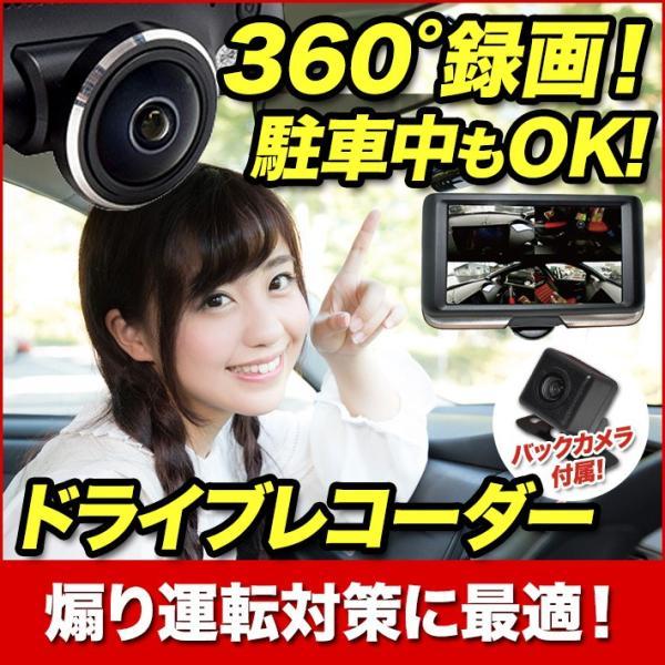 ドライブレコーダー 360度 同時録画 バックカメラ付 送料無料 モニタ一体型|anshinlife