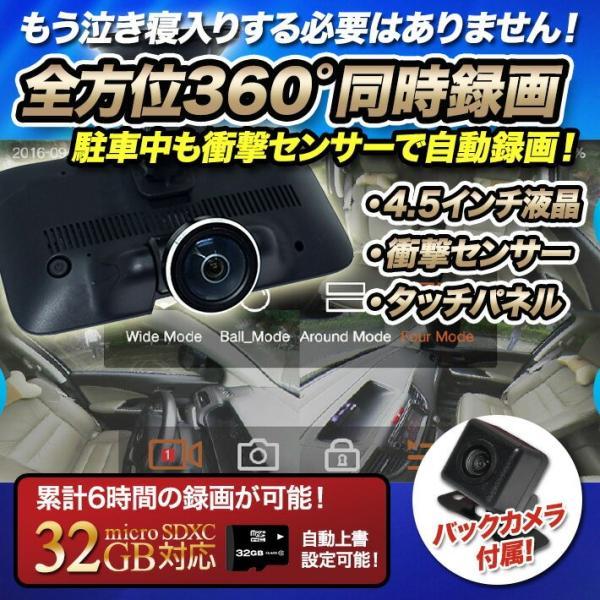 ドライブレコーダー 360度 同時録画 バックカメラ付 送料無料 モニタ一体型|anshinlife|02