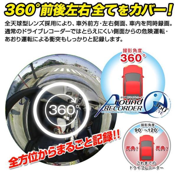 ドライブレコーダー 360度 同時録画 バックカメラ付 送料無料 モニタ一体型|anshinlife|05