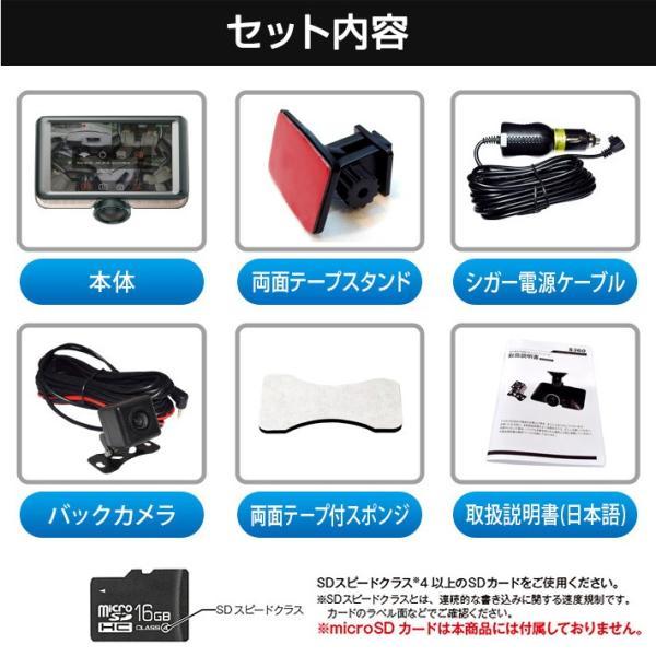 ドライブレコーダー 360度 同時録画 バックカメラ付 送料無料 モニタ一体型|anshinlife|08
