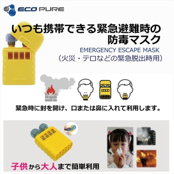 防毒マスク ガスマスク 火災・テロなどの緊急脱出時に 子どもでも簡単使用 携帯できる緊急避難用防毒マスク エコ・ピュア OA-687|anshinlife|02