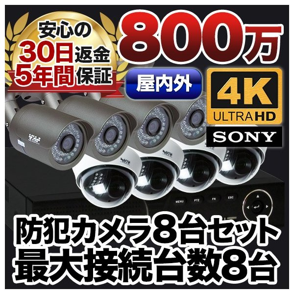 防犯カメラ 400万画素 屋外用防水バレット型 屋内ドーム型 選べる4台 レコーダーセット 監視カメラ 2000GB HDD SET-A305 AHD|anshinlife