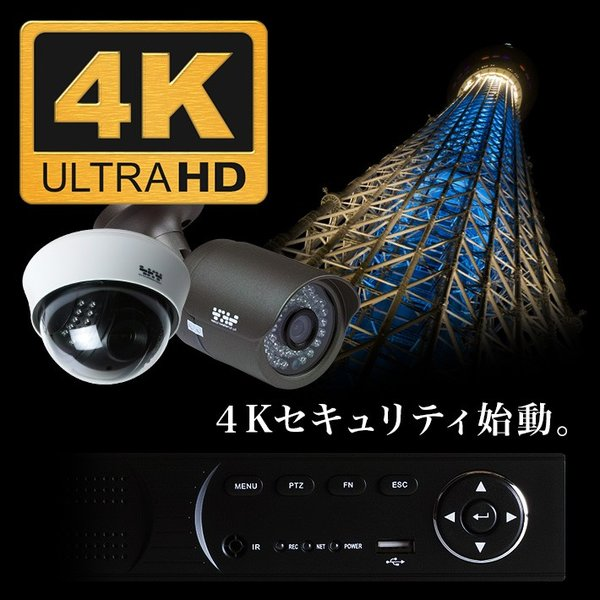 防犯カメラ 400万画素 屋外用防水バレット型 屋内ドーム型 選べる4台 レコーダーセット 監視カメラ 2000GB HDD SET-A305 AHD|anshinlife|02