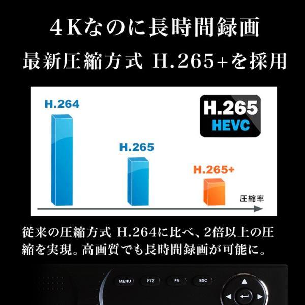 防犯カメラ 400万画素 屋外用防水バレット型 屋内ドーム型 選べる4台 レコーダーセット 監視カメラ 2000GB HDD SET-A305 AHD|anshinlife|05